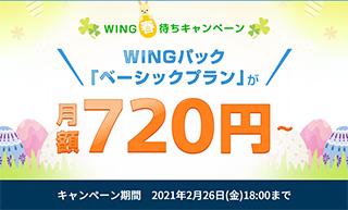 レンタルサーバー ConoHa WING春待ちキャンペーン