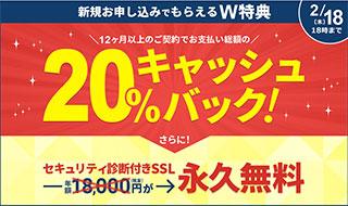 レンタルサーバー エックスサーバービジネス20%キャッシュバックキャンペーン