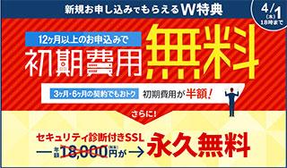 レンタルサーバー エックスサーバービジネス初期費用無料&セキュリティ診断付きSSL無料キャンペーン