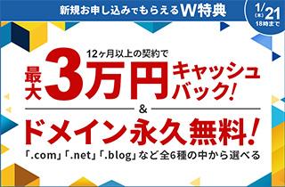 レンタルサーバー エックスサーバー最大3万円キャッシュバックキャンペーン