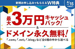レンタルサーバー エックスサーバードメイン永久無料&3万円キャッシュバックキャンペーン