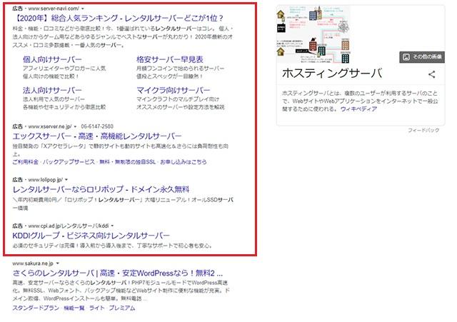 Google検索結果表示例