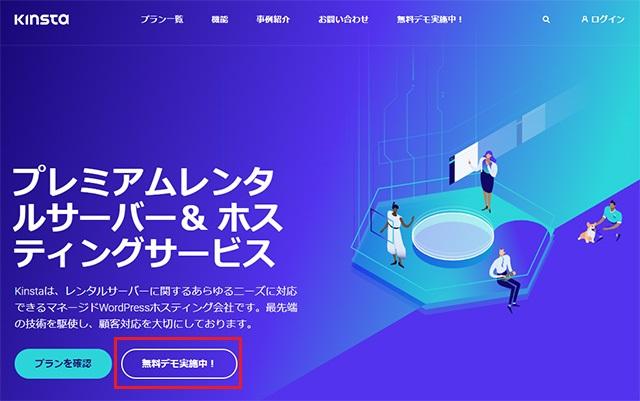 Kinsta日本公式サイト