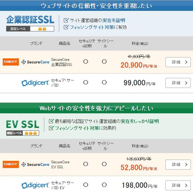 SSL証明書メニュー 実在証明 EV SSL