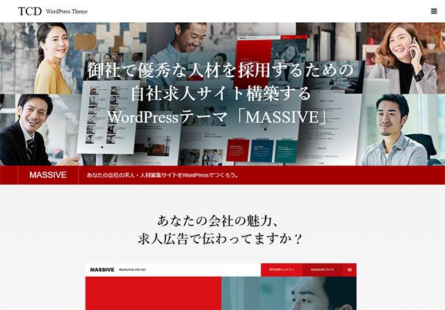 WordPressテーマ販売 TCD MASSIVE
