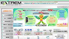レンタルサーバーエクストリムレンタルサーバー2021