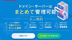 レンタルサーバー お名前.comレンタルサーバー2021