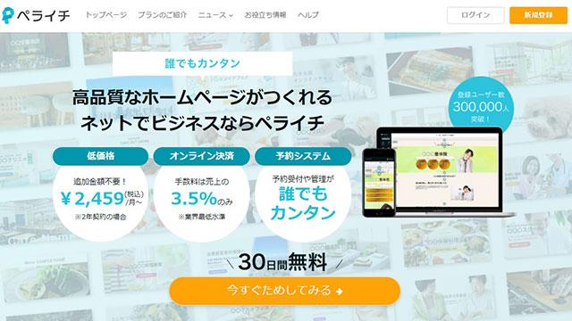 レンタルサーバー・ホームページ作成サービス ペライチ