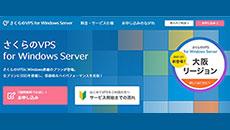 レンタルサーバー さくらのVPS for Windows Server 2021