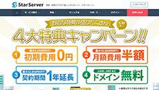 レンタルサーバー スターサーバー2021