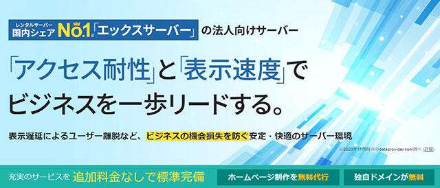 レンタルサーバー エックスサーバービジネス2021