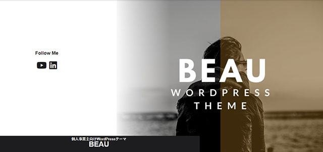 WordPressテンプレート BEAU ヘッダー画像