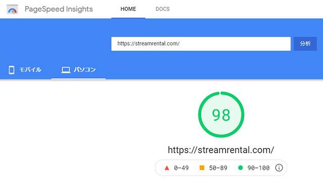 Page Speed Insite 事例