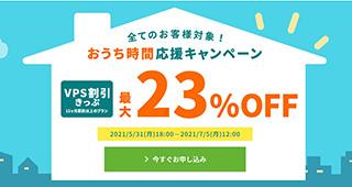 レンタルサーバー ConoHa VPSおうち時間応援キャンペーン