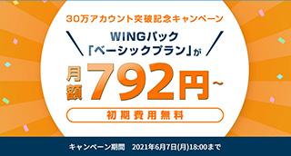 レンタルサーバーConoha WING 30万アカウント突破記念キャンペーン