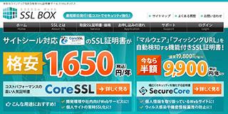 SecureCore SSL半額キャンペーン