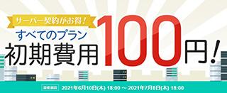 レンタルサーバー すべてのプラン初期費用100円キャンペーン