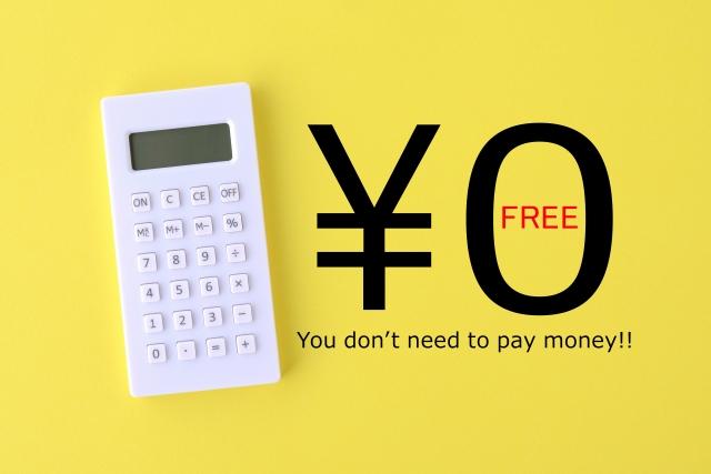 レンタルサーバー・ホームページ作成サービスを初期費用無料で選ぶ