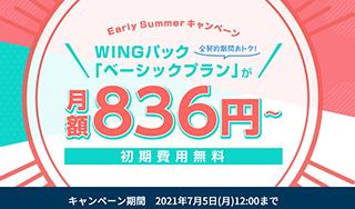 WINGパック Early Summerキャンペーン