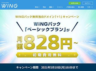 レンタルサーバー WINGパック無料独自ドメイン「+1」キャンペーン