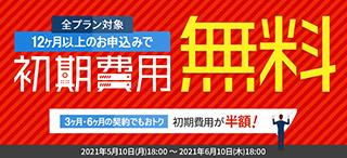 レンタルサーバー エックスサーバービジネス初期費用無料キャンペーン2021/05/10