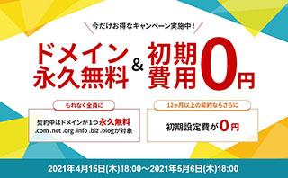 レンタルサーバー エックスサーバー ドメイン永久無料&初期費用0円キャンペーン