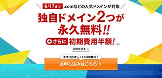 レンタルサーバー エックスサーバードメイン2つ永久無料&初期費用半額キャンペーン