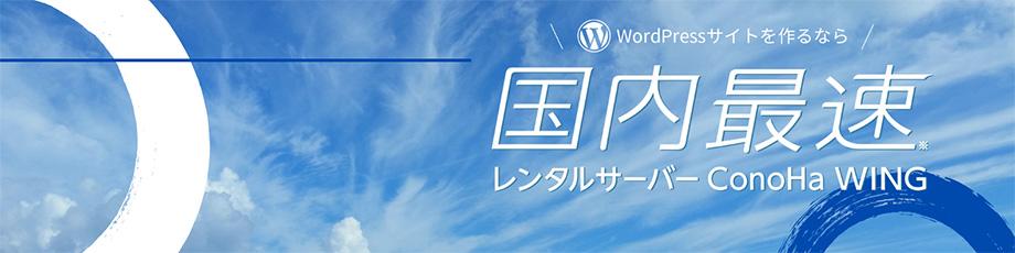 【特集記事】超高速レンタルサーバーConoHa WINGを分かりやすく解説