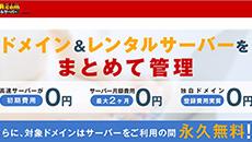 レンタルサーバー お名前.comレンタルサーバー2021年6月