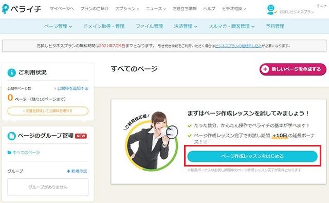 ホームページ作成サービス ペライチマイページ ページ作成レッスン