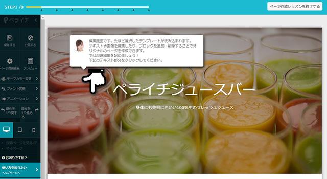 ホームページ作成サービス ペライチマイページ ページ作成レッスンで作業を通して学ぶ