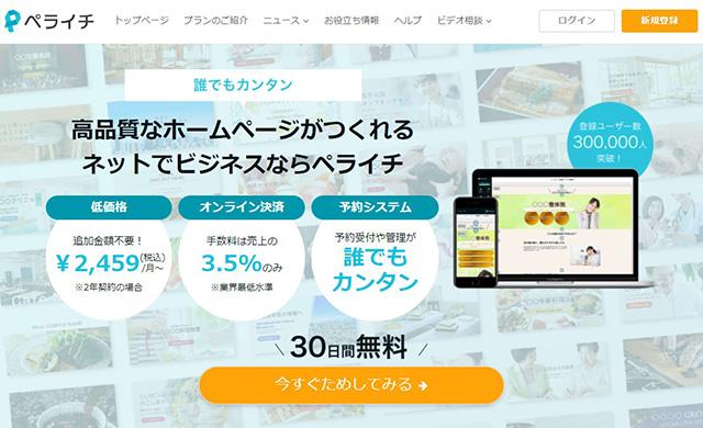 ホームページ作成サービス ペライチ