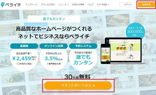 ホームページ作成サービス ペライチの登録を始める