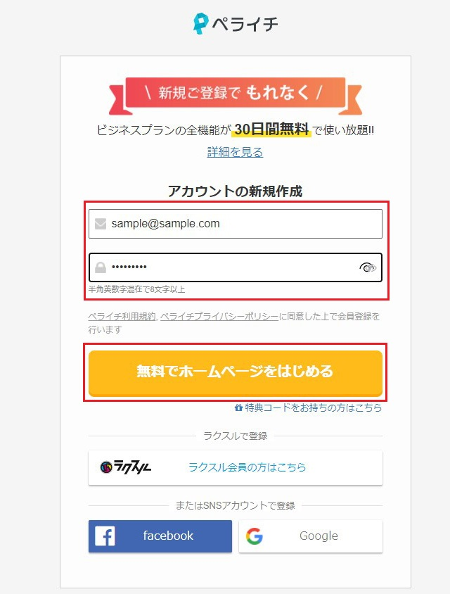 ホームページ作成サービス ペライチのアカウントを新規作成する