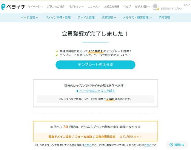 ホームページ作成サービス ペライチのアカウント登録完了画面表示