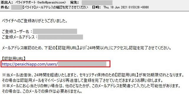 ホームページ作成サービス ペライチの認証メール