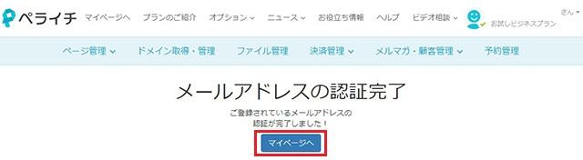ホームページ作成サービス ペライチの認証完了表示