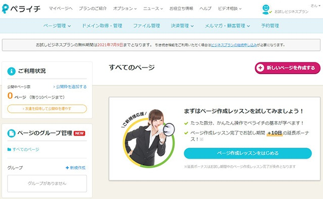 ホームページ作成サービス ペライチのマイページ管理画面