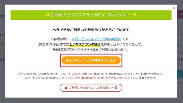 ホームページ作成サービス ペライチのビジネスプラン継続申し込み画面