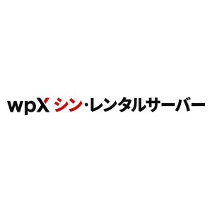 wpX シン・レンタルサーバー