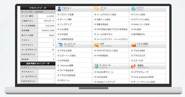 レンタルサーバー wpX シン・レンタルサーバー 管理画面イメージ