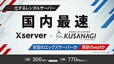 レンタルサーバー wpX シン・レンタルサーバー
