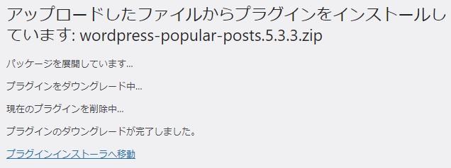 WordPress Popular Postsの古いデータに差し替え完了