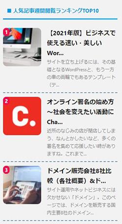 WordPress Popular Postsのランキング表示例
