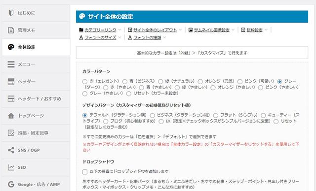 WordPressテンプレート AFFINGER6管理画面 全体設定