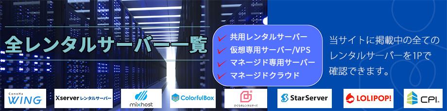 全レンタルサーバー掲載一覧ページでは共用レンタルサーバー・VPS・マネージド専用サーバーを1Pで確認できます~