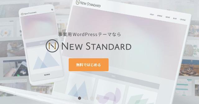 WordPressテンプレート New Standard(ニュースタンダード)