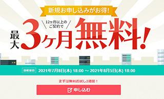 レンタルサーバー スターサーバー最大3か月無料キャンペーン
