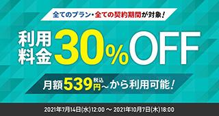 レンタルサーバー wpXシン・レンタルサーバー利用料金30%オフキャンペーン