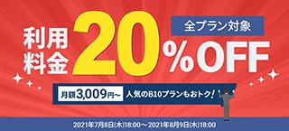 レンタルサーバー エックスサーバービジネス 利用料金20%OFFキャンペーン